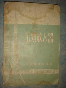 《低频放大器》苏 P.M.马利宁.人民教育出版社 馆藏 书品如图