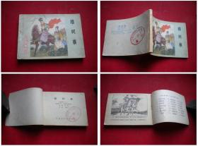《穆柯寨》杨家将18,64开王树立绘,河北1983.12一版一印,583号,连环画