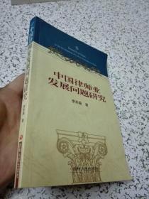 中国律师业发展问题研究