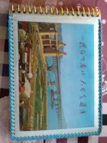 长江大桥日记本