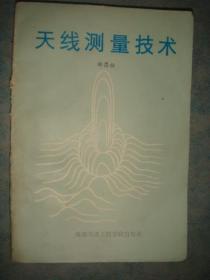《天线测量技术》林昌禄著.人民教育出版社 馆藏 书品如图