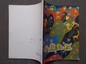 小熊远征 82年1版1印,插图本