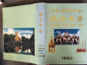 德宏年鉴1992
