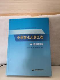 中国南水北调工程建设管理卷