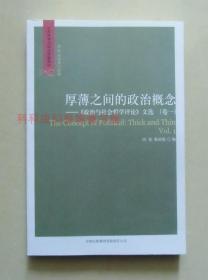 正版 厚薄之间的政治概念:《政治与社会哲学评论》文选(卷1)
