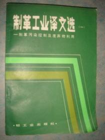 《制革工业译文选》一朱鸿年等著  制革污染控制及废弃物利用 馆藏 书品如图