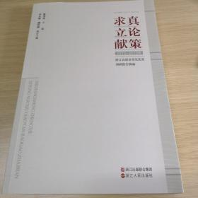 求真•立论•献策2010-2013浙江省政协系统优秀调研报告摘编
