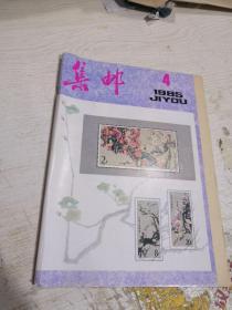 集邮1985年第4期