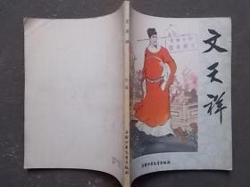 文天祥  80年1版1印,插图本