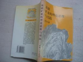 新疆矿业的理论思维与实践,作者签赠本