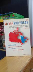 最新加拿大移民留学创业指南