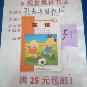 新标准英语(学生用书)(第9册)(供1年级起始用)(彩色版)