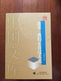 改革:我们正在过大关 中国文库(一版一印 仅印5000册)x45