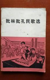批林批孔民歌选