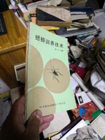 蟋蟀训养技术         4B