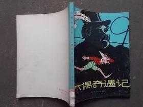 木偶奇遇记  1957年初版,1978年印,插图本