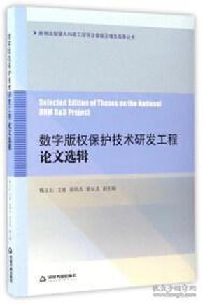 数字版权保护技术研发工程论文选辑