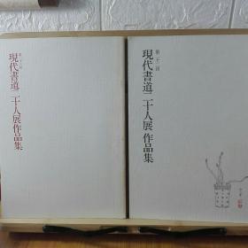 现代书道二十人展作品集 二册
