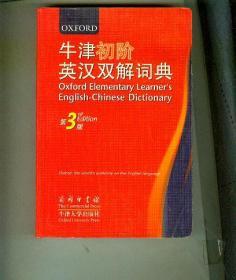 牛津初阶英汉双解词典第3版