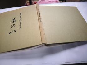 《茶の心--茶道陶艺史展图录》,日本历代名家茶道具名品,新品,精装,159个彩图