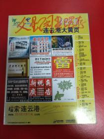 2010年连云港市大黄页
