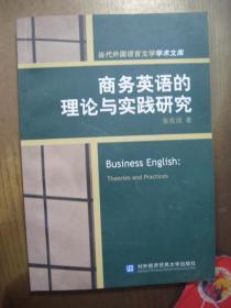 商务英语的理论与实践研究