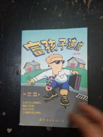 富孩子速成(第2版)