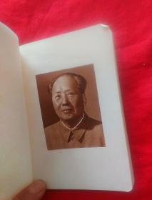 文革日记本