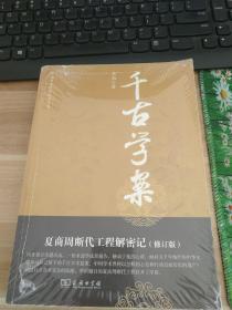 千古学案:夏商周断代工程解密记(修订版)