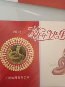 2013年蛇年生肖纪念币(近全新)