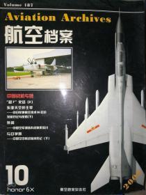 航空档案合订本 2006年第10期J