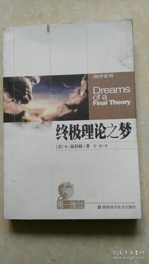 终极理论之梦