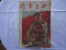 时事手册(1955年第7期)节约粮食,支援国家建设等 书有水渍印