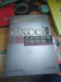 Excel高效办公人力资源与行政管理