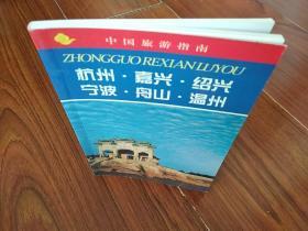 中国旅游指南.热线游.杭州·嘉兴·绍兴·宁波·舟山·温州