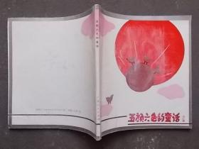 五颜六色的童话:洋红篇(插图本)