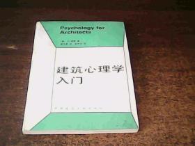 建筑心理学入门