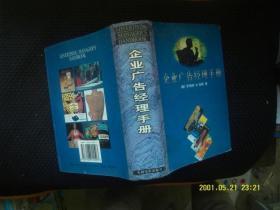 企业广告经理手册
