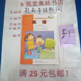 英语(新标准)(供1年级起始用)(学生用书)(第10册)