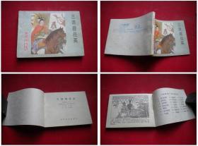 《三清穆桂英》杨家将19,64开崔存忠绘,河北1983.12一版一印,584号,连环画