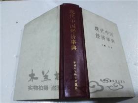现代中国经济事典 马洪主编 中国社会科学出版社 1982年8月 32开硬精装
