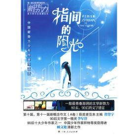 指间阳光:中国新势力少年作家作品选