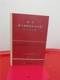 庆贺钱仁康教授九十华诞学术论文集
