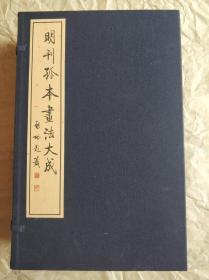 明刊孤本畫法大成(全四冊、線裝)