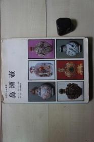 1976年大16开精装日文版:鼻烟壶.