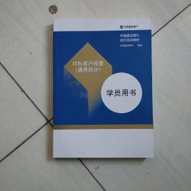 中国建设银行岗位培训教材:对私客户经理(通用部分)学员用书 2018年版