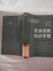 民族宗教知识手册