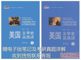 美国文学史及选读吴伟仁
