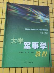 大学军事学教程(第二版)