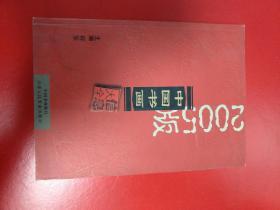2005年中国书画信息大全